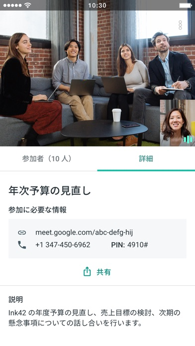 Hangouts Meet screenshot1