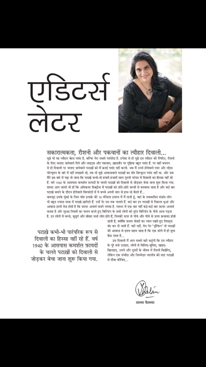 Femina Hindi screenshot-1