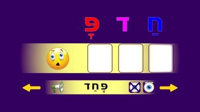 רגשות - משחק כתיבה בעברית Screenshot 4