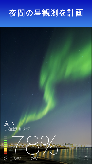 Sky Live - スカイライブ - 天体予報のおすすめ画像1