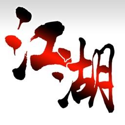 放置武林OL-网游升级版的放置江湖