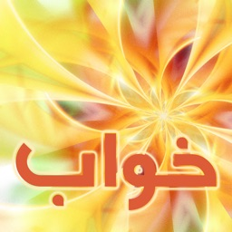 Khaab خواب Apple Watch App