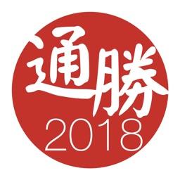 通勝 2018 - 十三行作品