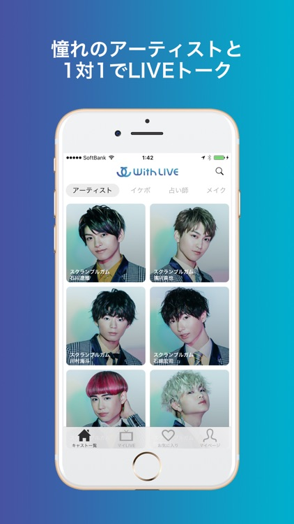WithLIVE - アーティストと1対1でLIVEトーク