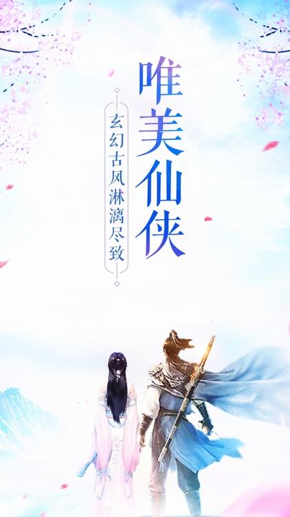 圣墟仙途:玄幻诛仙动作手游 screenshot-4