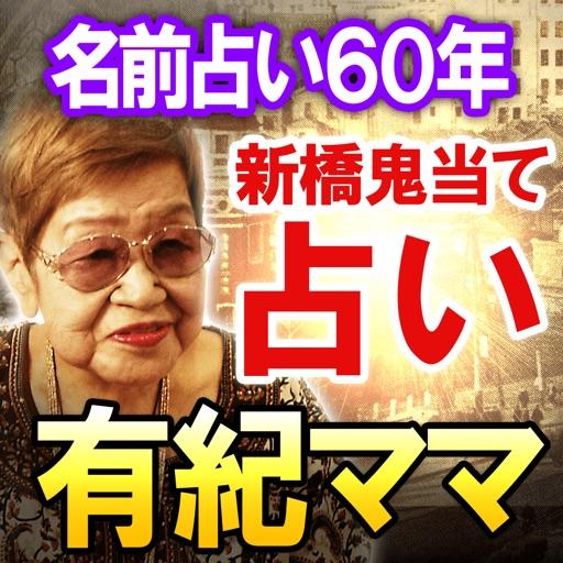 名前占い60年【新橋鬼当て占い師】有紀ママ