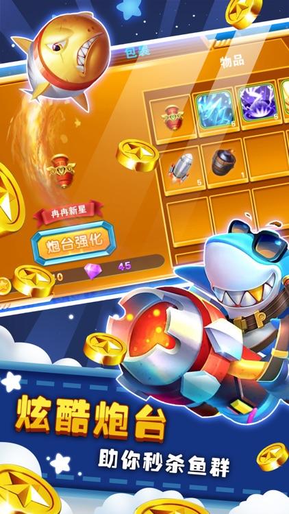 捕鱼:捕鱼游戏2018电玩捕鱼下分 screenshot-4