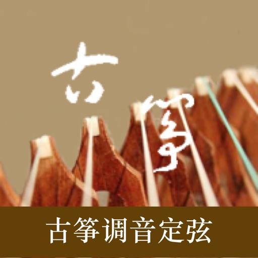 GuZheng Tuner - Pitch