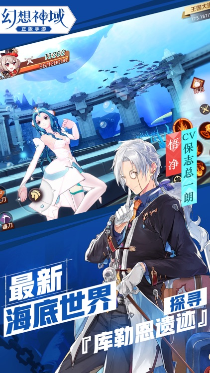 幻想神域 screenshot-5
