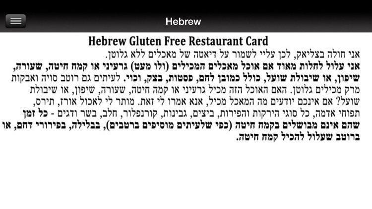 Gluten Free Restaurant Cards screenshot-3