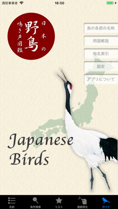 野鳥の鳴き声図鑑のおすすめ画像8