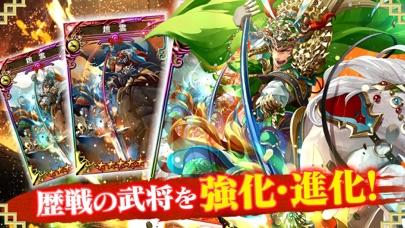 三国志乱舞 - スクエニが贈る本格三国志RPG -スクリーンショット3