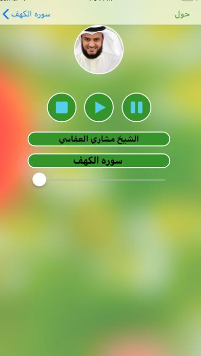 سوره الكهف كاملهلقطة شاشة3