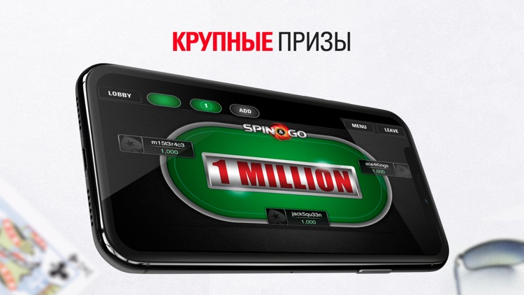 PokerStars Сочи: Онлайн покер screenshot-3