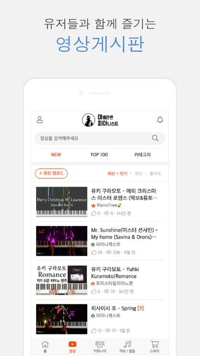 다운로드 마음만은 피아니스트 (마피아) : 피아노 악보, 연주 Android 용