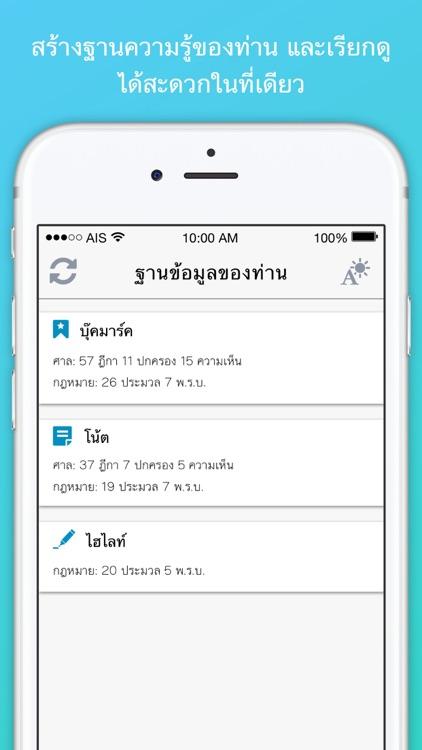 Lawphin screenshot-3