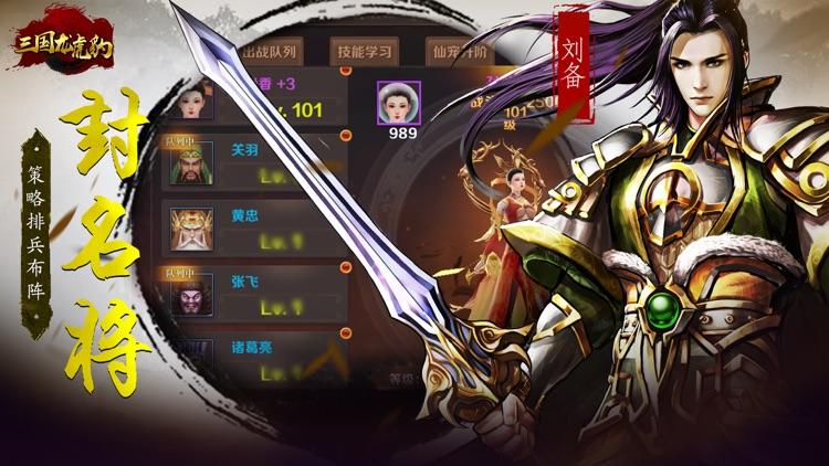 三国龙虎豹-大型3D动作手游 screenshot-4