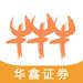 105.华鑫证券鑫e代-专业投资炒股理财金融平台