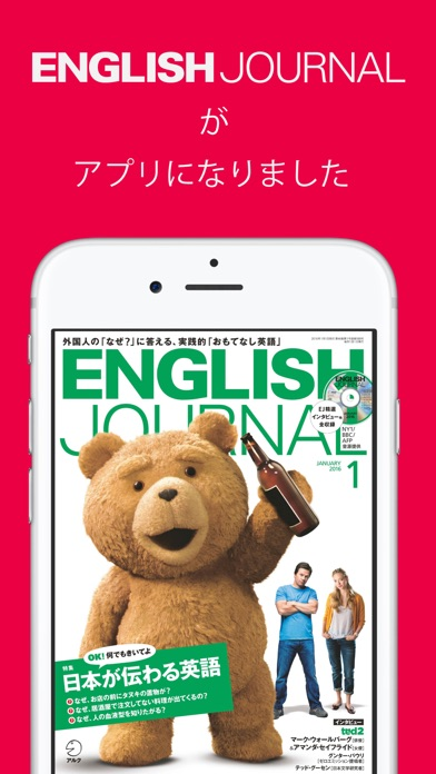ENGLISH JOURNAL [イングリッシュジャーナル] ScreenShot1