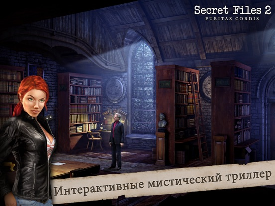 Secret Files 2: Puritas Cordis на iPad