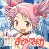 SLOT魔法少女まどかマギカ-Universal Entertainment Corporation