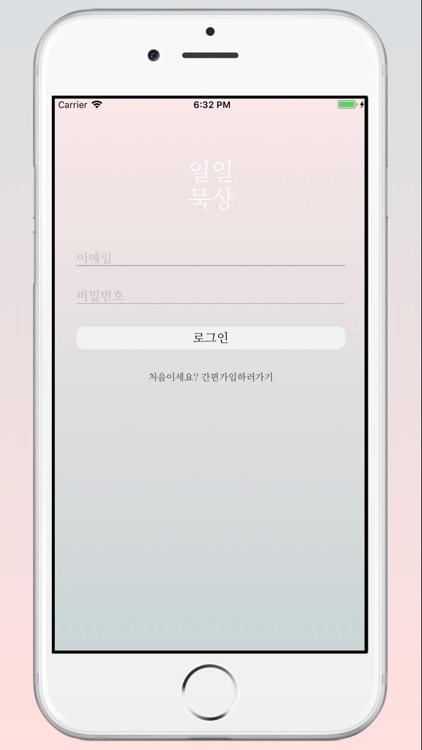 일일묵상 screenshot-5