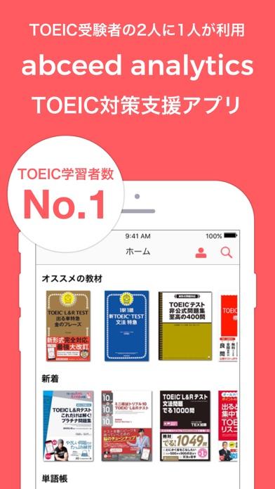 TOEIC対策支援アプリ:abceed analyticsスクリーンショット