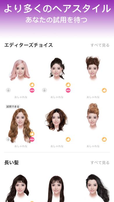 髪型 - ヘアスタイルシミュレーションのおすすめ画像6