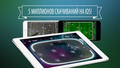 Slide Soccer – онлайн футбола Скриншоты4