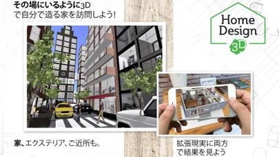 Home Design 3Dのおすすめ画像5