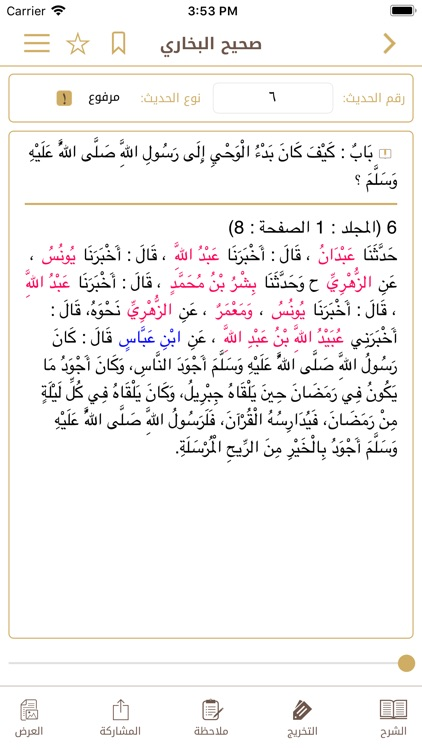 جامع الكتب التسعة