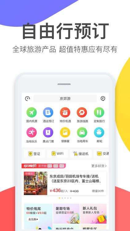 马蜂窝旅游 screenshot-4