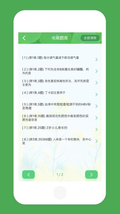 考试通——执业医师资格 screenshot 2