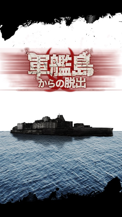 Escape from the escape game warship Island