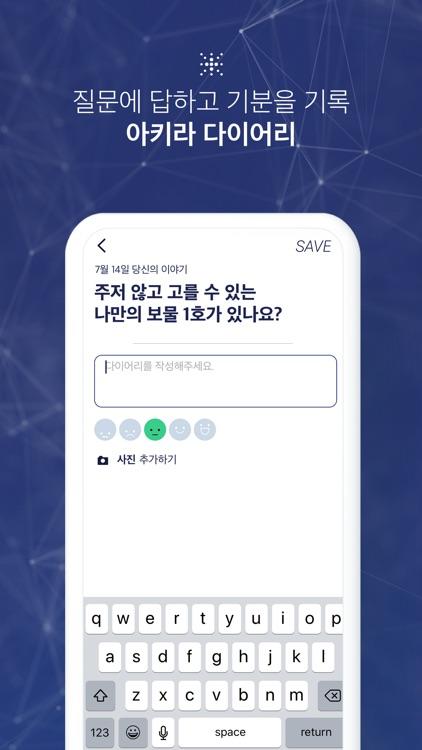 아키라 : 당신만을 위한 인공지능 screenshot-3