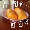 タイ語の文字のメモ