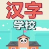 熊猫宝宝汉字入门学校大巴士 - 学习汉字和拼音的读写