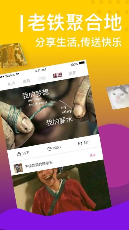 神评段子 - 搞笑段子社区 screenshot-3