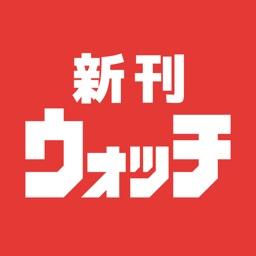 漫画・コミックの発売日お知らせ検索アプリ -新刊ウォッチ-