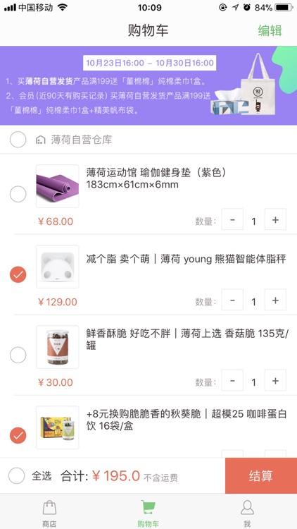薄荷-健康减肥食品特卖 screenshot-4