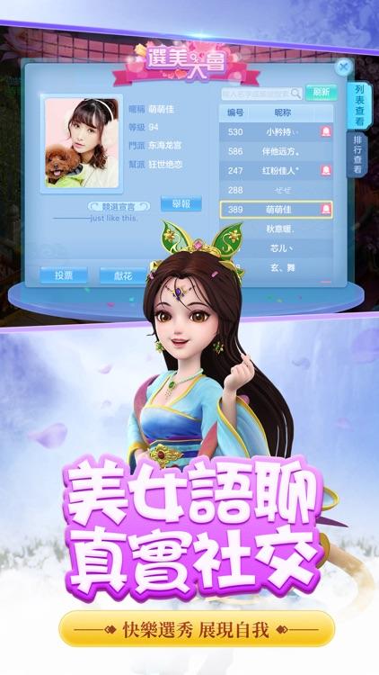 神武2-新寵物,新玩法 screenshot-3