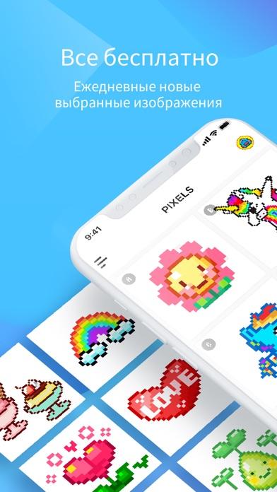 PixelDot-Раскраски по номерам