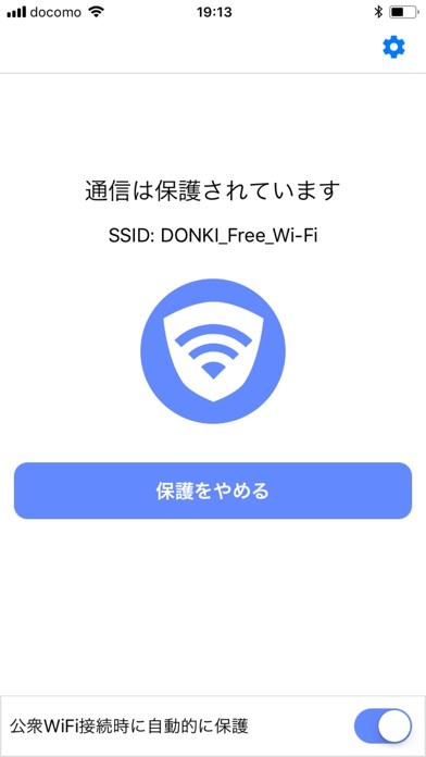 WiFiプロテクトのスクリーンショット4