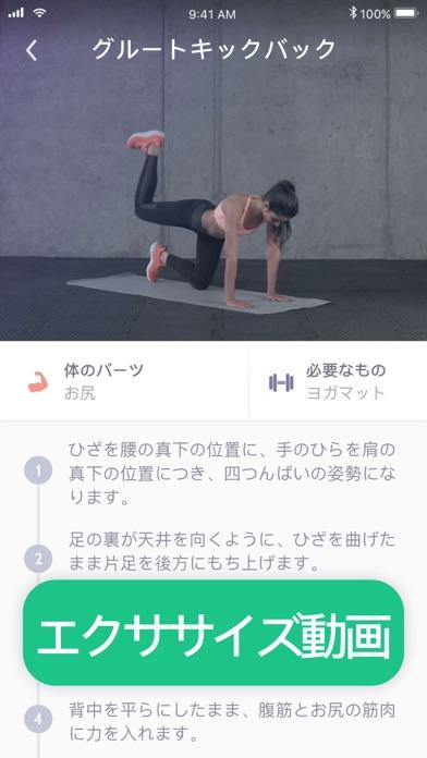 30日間 筋トレ 運動 チャレンジ 体重管理 ScreenShot2