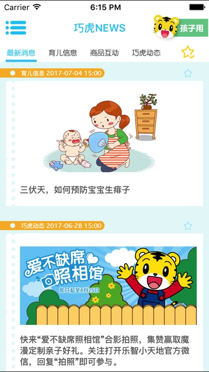 巧虎之家 screenshot-1