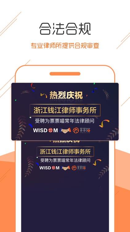 票票理财(理财神器)金融投资P2P理财平台 screenshot-4