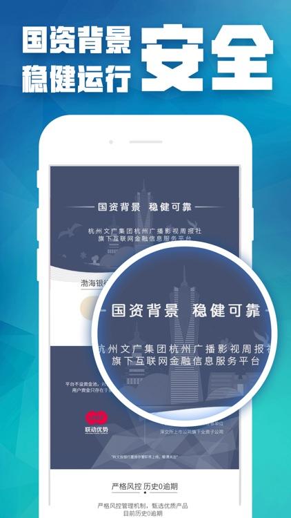 杭文投-高收益金融投资理财软件 screenshot-3