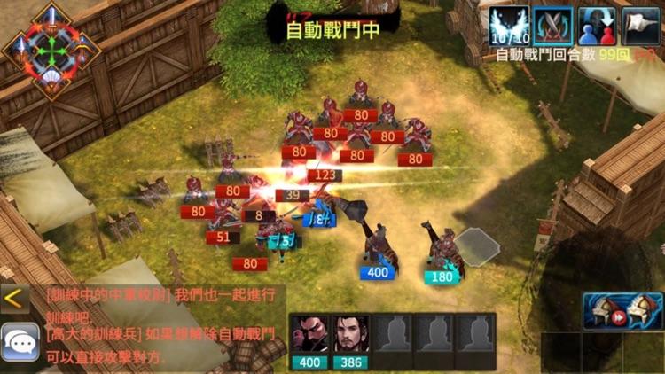 胸懷三國 screenshot-4