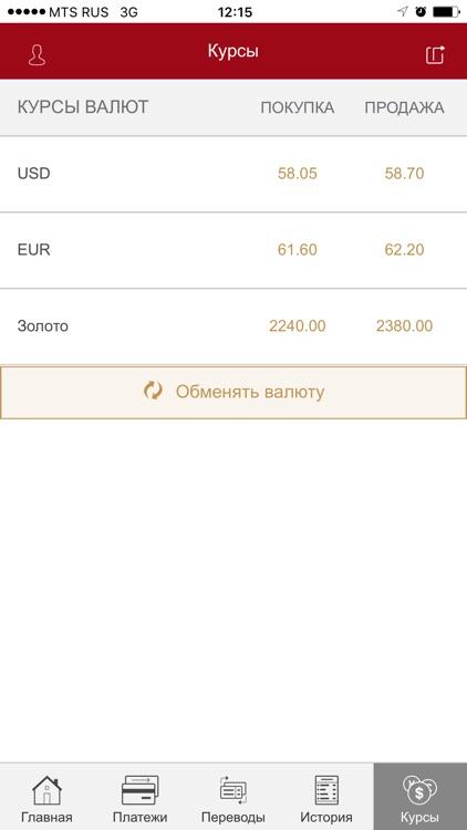 РОСГОССТРАХ БАНК screenshot-6