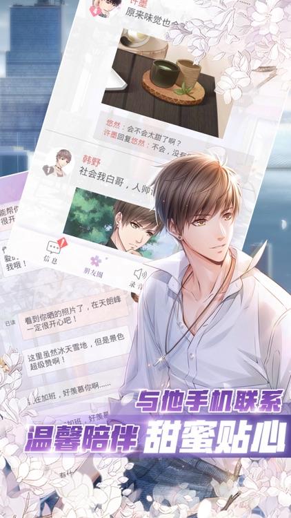 恋与制作人-周年拾光 screenshot-4